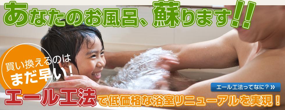 ふろいち - エール工法 ふろフェッショナル・お風呂リニューアル施工店トップ画像